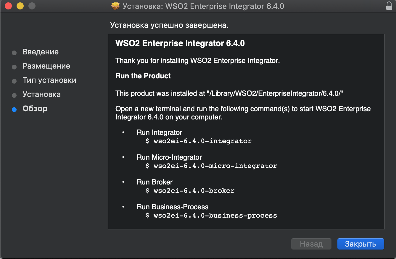 WSO2 Enterprise Integrator 6.4.0