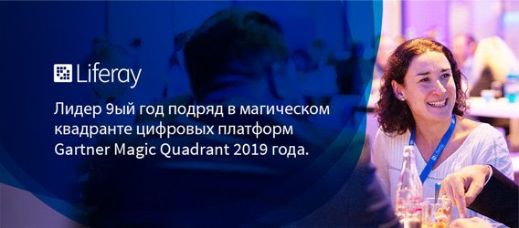Liferay признан лидером в Magic Quadrant for Digital Experience Platforms 2019 года